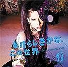 �����餷�����ʡ���������(�����B)(DVD��)(�߸ˤ��ꡣ)