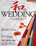 和のWEDDING 2008年度版 (GEIBUN MOOKS 566 セサミ・ウエディング・シリーズ)