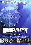 インパクト[DVD]