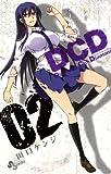 DCD(2) (少年サンデーコミックス)