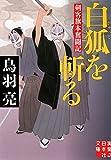 白狐を斬る (実業之日本社文庫)