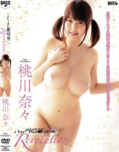 ハックツ美少女 Revolution 桃川奈々 [DVD]