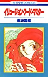 イリュージョン・フードマスター / 那州 雪絵 のシリーズ情報を見る