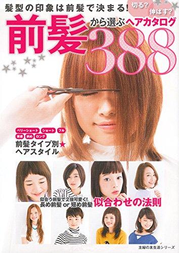 切る? 伸ばす? 前髪から選ぶヘアカタログ―髪型の印象は前髪で決まる! (主婦の友生活シリーズ)