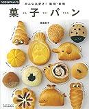 COOK BOOKS あまくておいしい 菓子パン (アサヒオリジナル)
