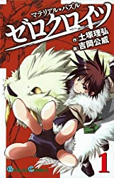 マテリアル・パズル ゼロクロイツ 1 (1) (ガンガンコミックス)