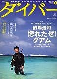 ダイバー 2008年 06月号 [雑誌]
