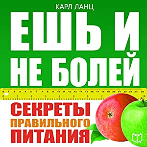 Esh' i ne bolej! Sekrety pravil'nogo pitanija [Eat and Don't Be Ill! The Secrets of Healthy Food] | [Karl Lanc]