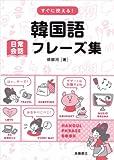 すぐに使える! !韓国語 日常会話フレーズ集