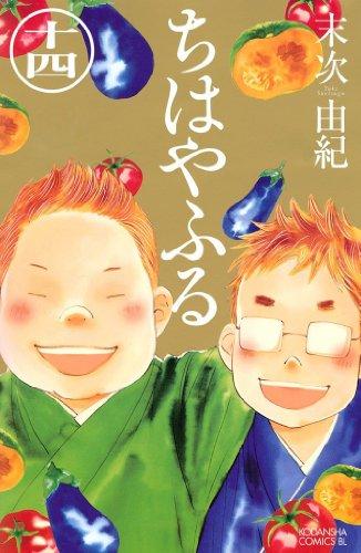 ちはやふる(14) (Be・Loveコミックス)