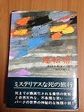 運転席 (1972年) (ハヤカワ・ノヴェルズ)