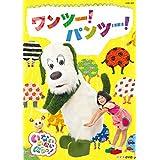 [DVD] NHK-DVD いないいないばあっ! ワンツー!パンツー!