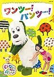 NHKDVD ���Ȃ����Ȃ�����! �����c�[!�p���c�[![COBC-6875][DVD]