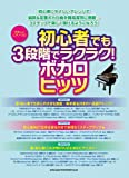 やさしいピアノ・ソロ 初心者でも3段階でラクラク! ボカロヒッツ