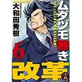 Amazon.co.jp: ムダヅモ無き改革 6巻 (近代麻雀コミックス) 電子書籍: 大和田秀樹: Kindleストア