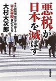 悪税が日本を滅ぼす―元国税調査官が暴露する不公平税のからくり (新潮文庫)