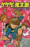 ゲゲゲの鬼太郎 妖怪千物語(5) (講談社コミックスボンボン)