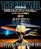 THE ROSWELL 封印された異星人の遺言【上下合本版】 (竹書房文庫)