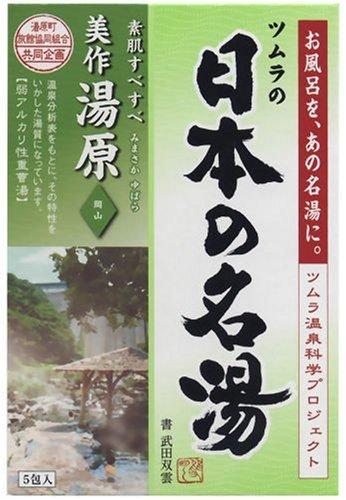 日本の名湯 美作湯原 30g×5包