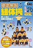 徹底解説組体操—新しい技と指導の基礎基本 (教育技術MOOK よくわかるDVDシリーズ)