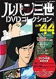 ルパン三世DVDコレクション(44) 2016年 10/4 号