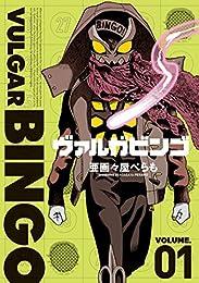 ヴァルガビンゴ(1) (アフタヌーンコミックス)