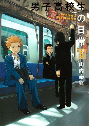 男子高校生の日常(5) (ガンガンコミックスONLINE)