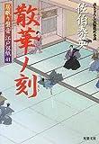 散華ノ刻-居眠り磐音江戸双紙(41) (双葉文庫)