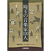埼玉の音楽家100人