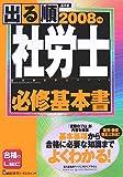 出る順社労士必修基本書〈2008年版〉 (出る順社労士シリーズ)