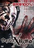 ウイルスX殺人感染 [DVD]