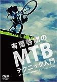 �L���[����MTB�e�N�j�b�N��� [DVD]