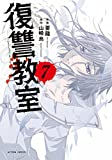復讐教室(7) (アクションコミックス)