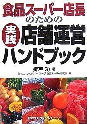 食品スーパー店長のための実践店舗運営ハンドブック