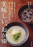 美味しい、おかゆ---元気なときも、調子が悪いときも。体と心が喜ぶ57レシピ [単行本(ソフトカバー)] / 帯津 良一 (著); 検見崎 聡美 (その他); 河出書房新社 (刊)