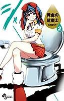 黄金の酔拳士 2 (少年サンデーコミックス)
