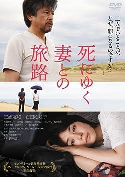 死にゆく妻との旅路 [DVD]