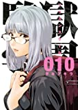 監獄学園(10) (ヤングマガジンコミックス)