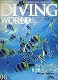 DIVING WORLD (ダイビングワールド) 2008年 06月号 [雑誌]