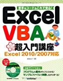 ExcelVBA超入門講座 Excel2010/2007対応