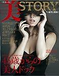 美STORY (ストーリィ) 2010年 10月号 [雑誌]