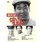渥美清の泣いてたまるか 2話収録 ( 先輩後輩 / 子はかすがい ) DVSR-43 [DVD]