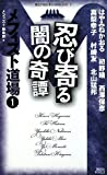 忍び寄る闇の奇譚 メフィスト道場1 (講談社ノベルス)