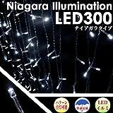 【屋外OK】 LED300球 ナイアガライルミネーション ホワイト クリスマス// FJ2235-white
