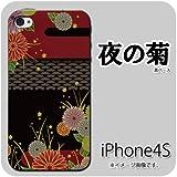 iPhone 4S/4対応 携帯ケース【173夜の菊】