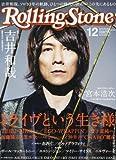 Rolling Stone (ローリング・ストーン) 日本版 2013年 12月号 [雑誌]
