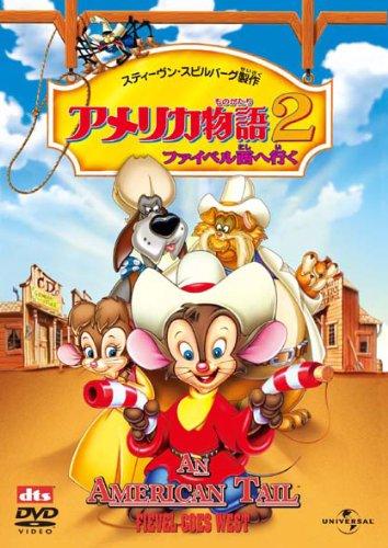 アメリカ物語2 ファイベル西へ行く [DVD]