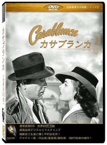 カサブランカ(Casablanca) [DVD]