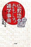 仏教語おもしろ雑学事典―知らずに使っているその本当の意味