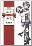 あまあま (書籍扱い楽園コミックス)